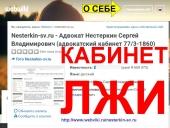 Адвокат Нестеркин Сергей Владимирович - РЕЙДЕР из Адвокатского кабинета N 1860