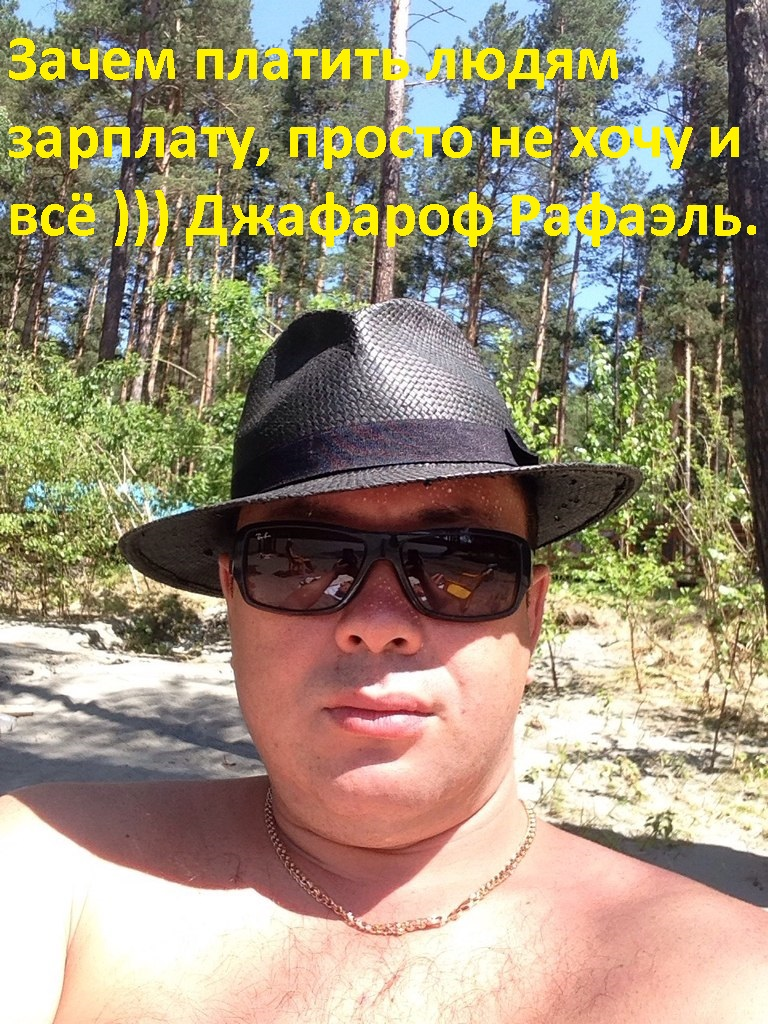 джафаров рафаэль гурбатович фото